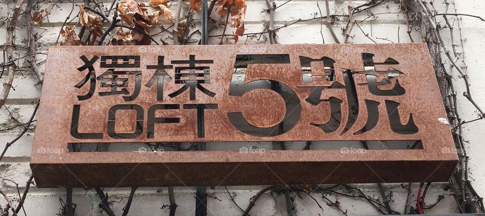 Rusty Distressed Chinese Loft Sign - Shenzhen, China